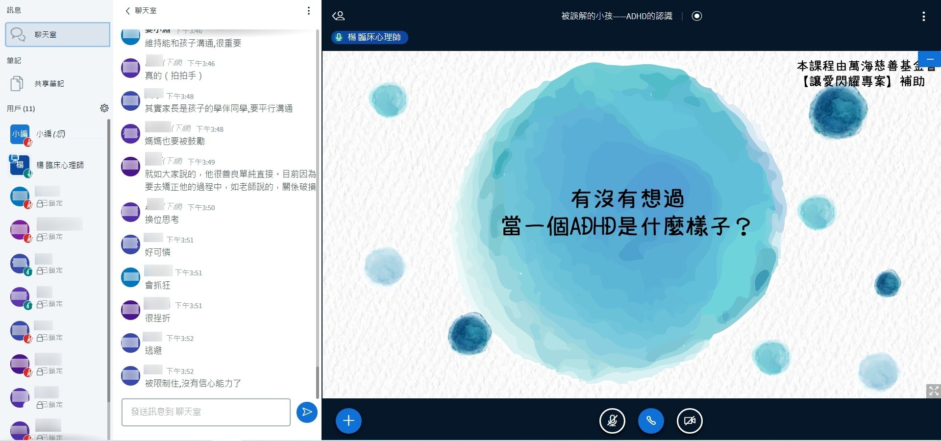 螢幕擷取畫面 2021-08-03 155330-redacted_dot_app